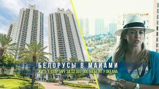 Белорусы в США (Майами): жить в квартире за $ 2 МИЛЛИОНА на берегу океана