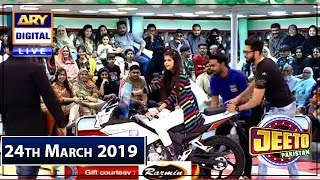 Jeeto Pakistan | 24th March 2019 | ARY Digital Show