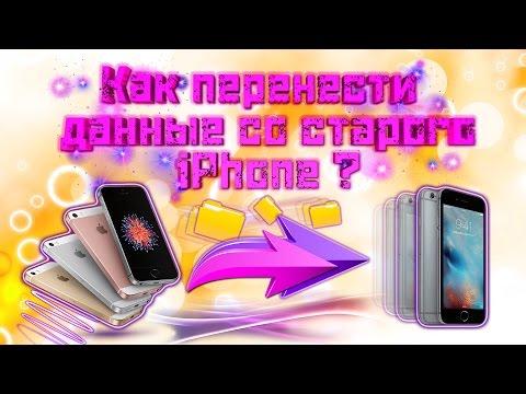 Как перенести icloud с одного айфона на другой