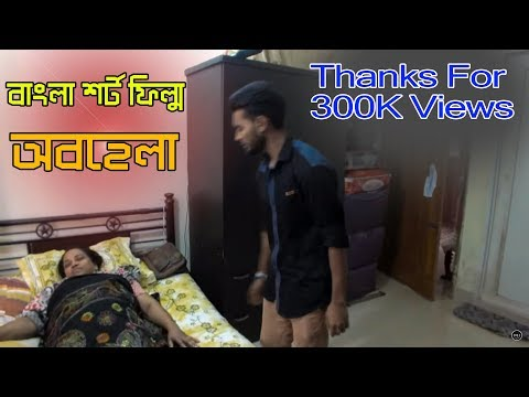 Bangla Short-Film Avohela (Official Short-Film Video) 2016