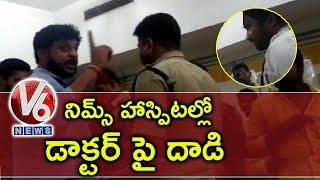 NIMS Hospital | Patient Relatives Attacked Doctor In Emergency Ward | V6 News