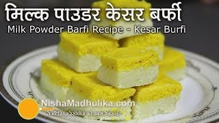 Milk Powder Burfi Recipe - Kesar Milk Powder Barfi - Kesar Burfi Recipe
