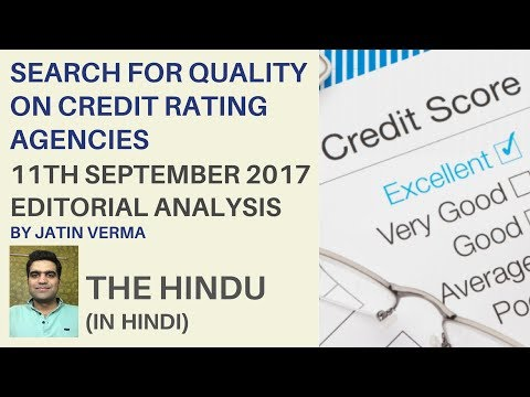 Hindu Editorial Analysis for 11th September 2017 - On Credit Rating Agencies in India (In Hindi)