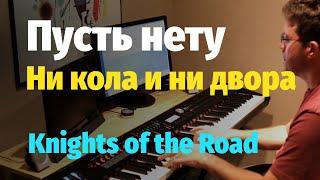 Пусть нету ни кола и ни двора - (По следам Бременских Музыкантов) Ноты / Knights of the Road - Piano