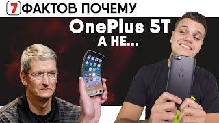 7 Фактов Почему OnePlus 5T лучше iPhone X