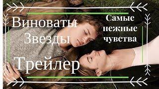 Трейлер Виноваты Звезды| Вечная история любви| HD качество|фильмы 2019