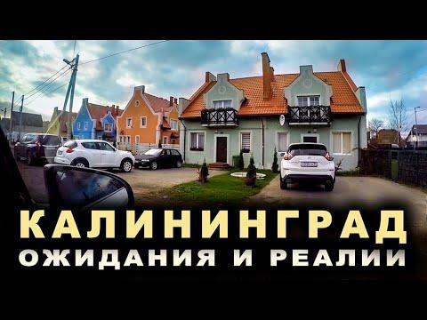 В Калининград! Что