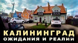 В Калининград Что ожидали и что увидели.