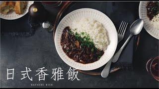 【康寧餐具】流星之絆之日式牛肉燴飯(香雅飯)
