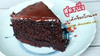 เค้กช็อกโกแลตนึ่งหน้านิ่ม นุ่มชุ่มฉ่ำ ลลายในปาก ไม่ง้อเตาอบ Steam Chocolate cake