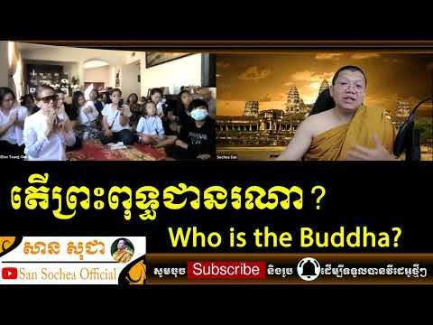 តើនរណាជាព្រះសម្មាសម្ពុទ្ធ? Who is the Buddha? San Sochea Official