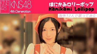 《海外12人で歌ってみた》【KNS48】 「はにかみロリーポップ」 - Hanikami Lollipop «4th.Gen Debut» Mp3