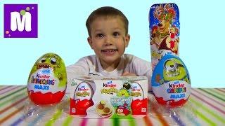 Миньоны и другие Киндер сюрприз распаковка игрушек Angry Birds Kinder Surprise toys