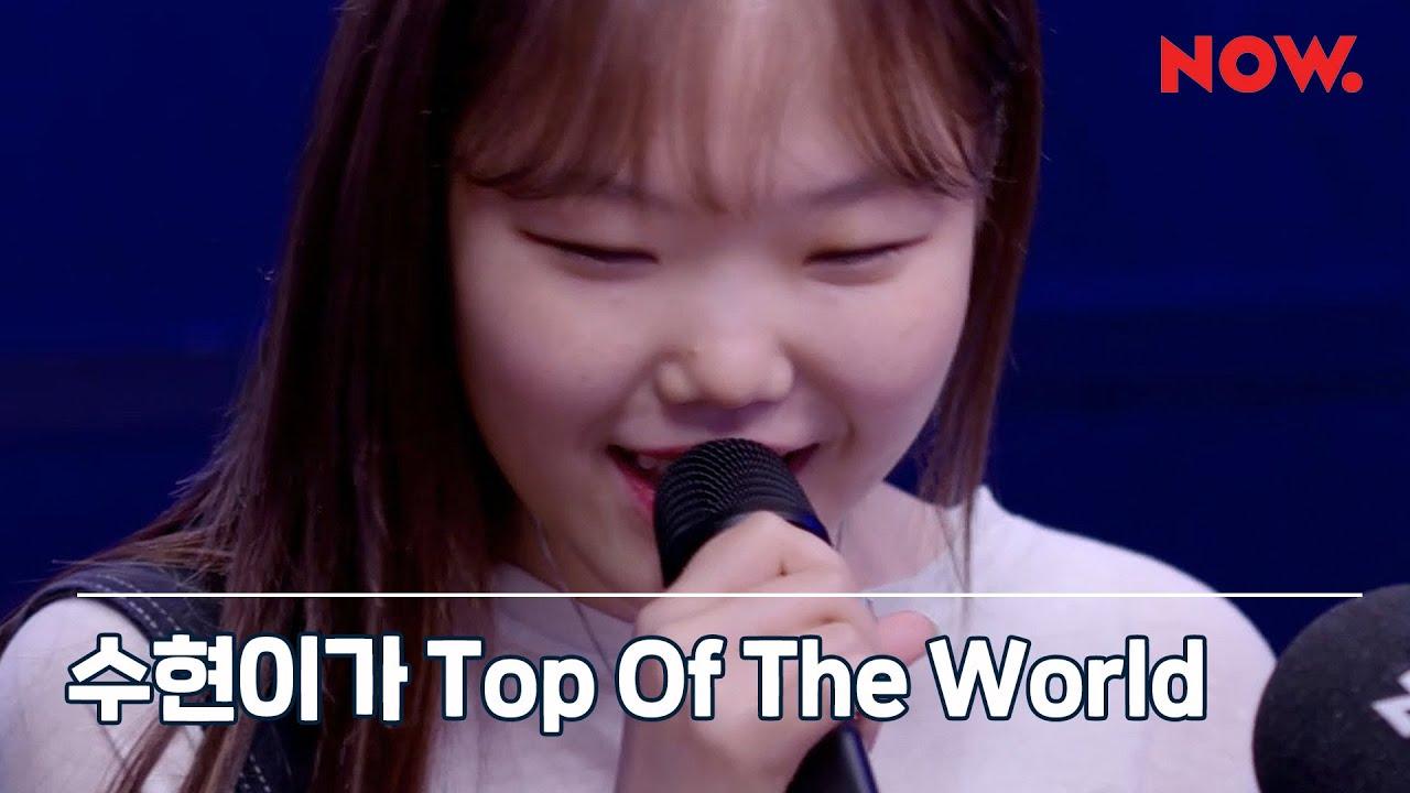 악뮤 AKMU 수현 SOOHYUN - TOP OF THE WORLD [LIVE] / 야간작업실