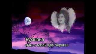Рухшона - «Мы с тобой два берега» Ruzgor.tj