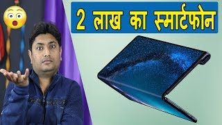 Smartphone Worth 2 Lakhs | Huawei Mate X Foldable Smartphone Specification & Features