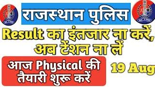 Rajasthan Police 2018,# Result की टेंशन खत्म ,# Physical की तैयारी करें , 19 Aug,# Latest Jobs hindi