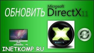 Обновить DirectX для Windows. Узнать версию DirectX