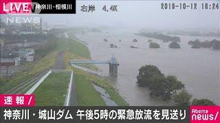 神奈川・城山ダム 午後5時の緊急放流は見合わせ(19/10/12)