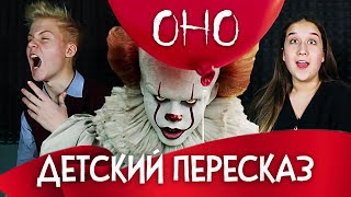 Фильм ОНО 2017 Детский Пересказ МОРС