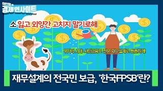 [핫클립] 재무설계의 전국민 보급 '한국FPSB'란? …