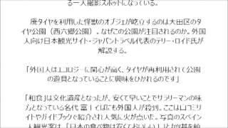 木本裕仁のニュース「外国人客が殺到する日本の新名所 富士そばやタイヤ...