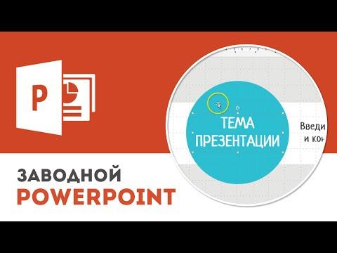 Как настроить мастер-слайды (образцы слайдов) в Microsoft PowerPoint