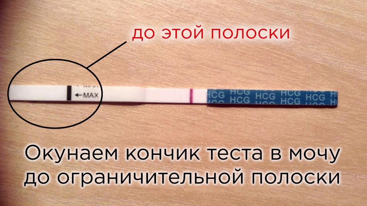 Как правильно делать тест на беременность видео