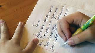 """Ребенок пишет итоговый диктант """"Белки""""   2 класс"""