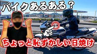 【バイクあるある】ツーリングしたら日焼けの跡が凄いことに!【YZF-R25/モトブログ】