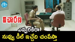 Samuthirakani Threatens Kishore Kumar   Vicharana Movie Scenes   Samuthirakani   iDream Movies
