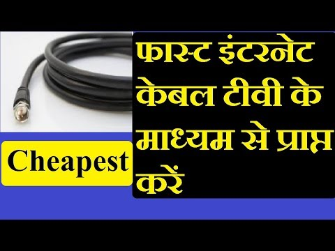 Cheapest And Fast Internet Connection Through Cable TV