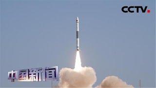 [中国新闻] 2020年中国航天宇航发射计划超40次 | CCTV中文国际