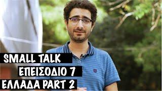 Small Talk - Ελλάδα - Part  2