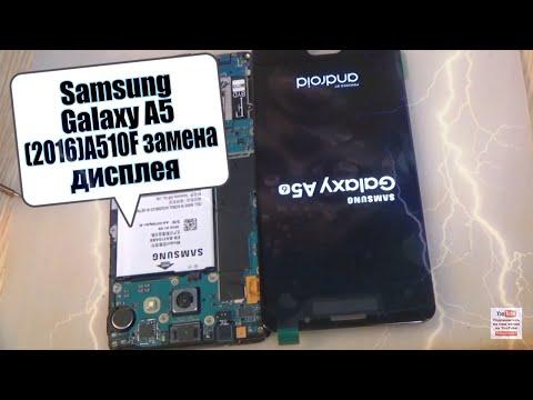 Samsung A5 (2016)SM-A510F разборка, и замена дисплея !!!