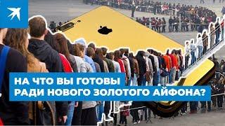 Очередь за Айфоном в Москве: как продают места за 1,5 миллиона рублей