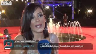 مصر العربية | إنجى المقدم: لازم نعمل المهرجان فى ظل الظروف الصعبة