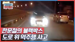 [한문철의 블랙박스] 대형사고로 이어지는 도로 위 역주…