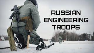 Инженерные войска ВС России • Russian Engineering Troops
