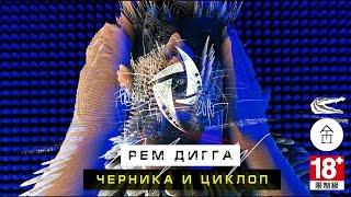 Рем Дигга - Черника и Циклоп (Запрещенный Клип)