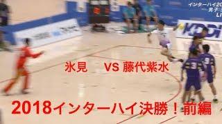 【ハンドボール】前半前編 2018年高校総体決勝ダイジェスト!氷見高校のキーパーやばいw【Handball】
