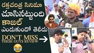 Ranarangam Movie Genuine Public Talk | Sharwanand | Kajal | Kalyani Priyadarshan