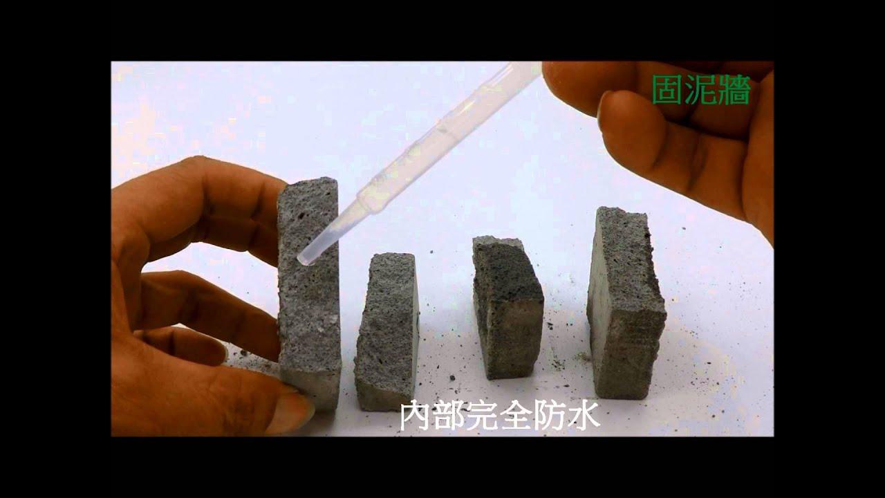 固泥牆水泥砂漿防水添加劑~材料特性 - YouTube