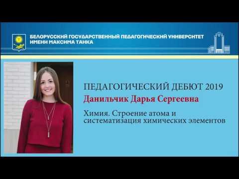 ПЕДАГОГИЧЕСКИЙ ДЕБЮТ 2019, Химия, Данильчик Дарья