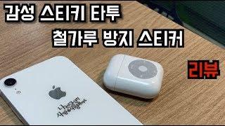아이폰 에어팟 꾸미기!! '감성 스티키 타투&#…