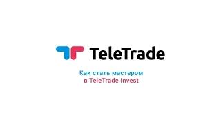Ч. 1 Інструкція Телетрейд. Як стати майстром в Teletrade Invest?