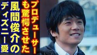 俳優の風間俊介さんのディズニー愛がすごすぎる!マツコの知らない世界のプロデューサーも驚愕!!