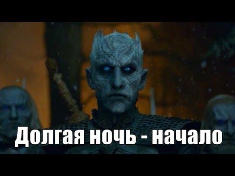 Долгая ночь 1 сезон 1, 2, 3, 4, 5, 6, 7, 8 серия / Игра престолов 9 сезон