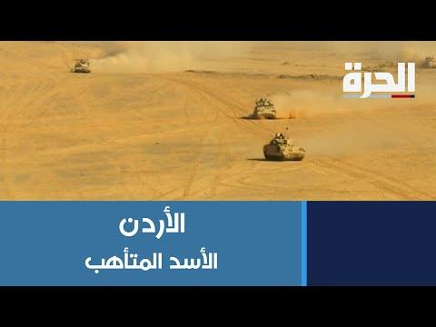 اختتام مناورات الأسد المتأهب في #الأردن