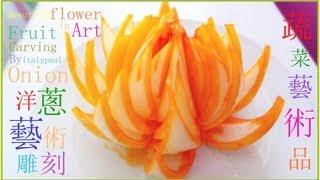 Art In Onion Flower - Art Of Vegetable And Fruit Carving Garnish